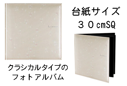 Anniversary ~アニバーサリー~ 30cmSQ