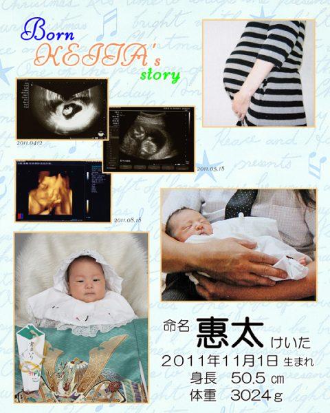 Born baby's stoy