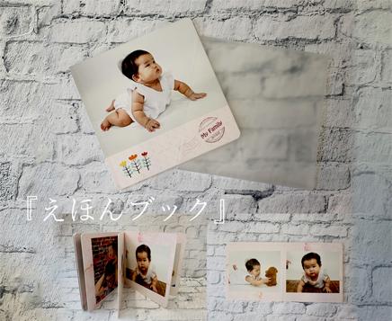 えほんブック  A4Qアルバム