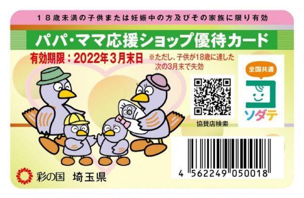 ☆埼玉県 子育て応援事業『パパママ応援ショップ』加盟店です