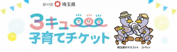 ☆埼玉県 多子世帯(子どもが3人以上いる世帯)の子育てを応援サービス               『3キュー子育てチケット』利用可能です
